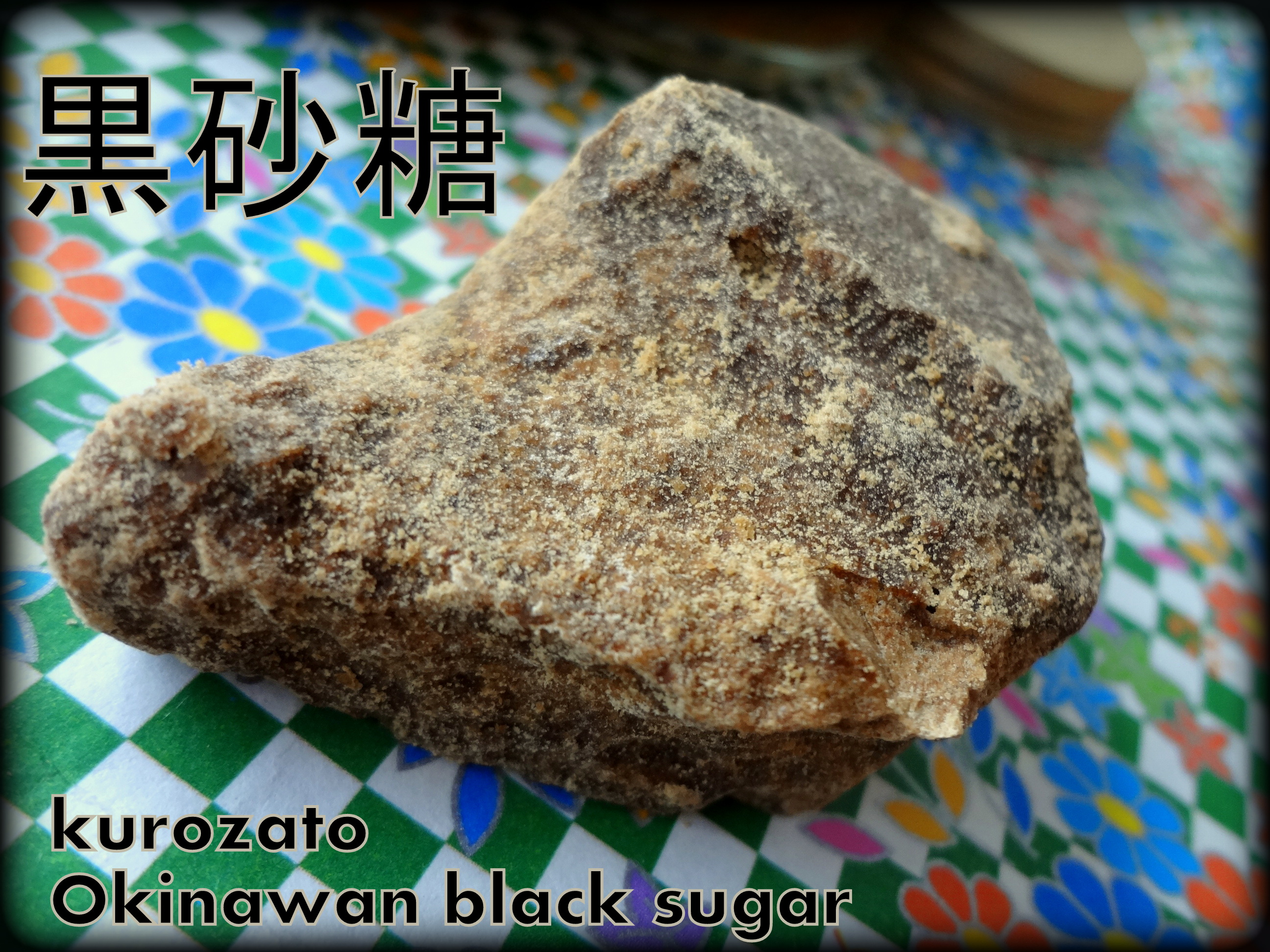 how to say brown sugar in japanese